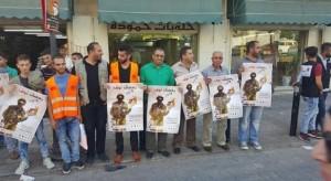 """Campagna BDS: """"È Ramadan? Boicotta Israele"""""""
